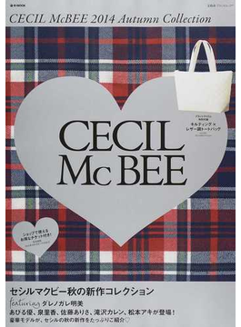 CECIL McBEE 2014Autumn Collection(宝島社ブランドムック)