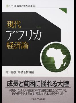 現代アフリカ経済論