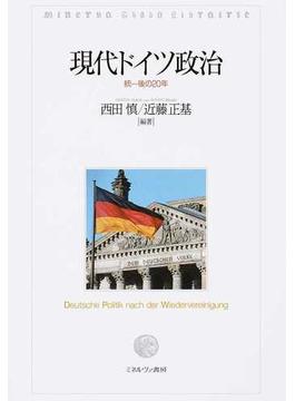 現代ドイツ政治 統一後の20年