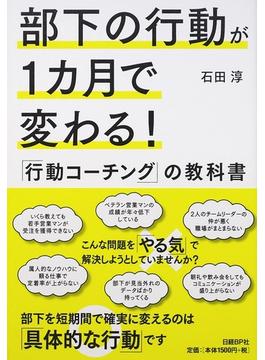 部下の行動が1カ月で変わる!「行動コーチング」の教科書