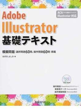 Adobe Illustrator基礎テキスト 模擬問題(選択問題60問、操作問題60問)掲載