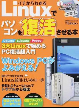 イチからわかるLinuxでパソコンを復活させる本(日経BPパソコンベストムック)