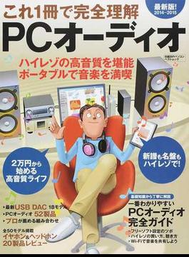これ1冊で完全理解PCオーディオ 2014−2015(日経BPパソコンベストムック)