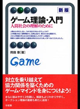 ゲーム理論・入門 人間社会の理解のために 新版(有斐閣アルマ)