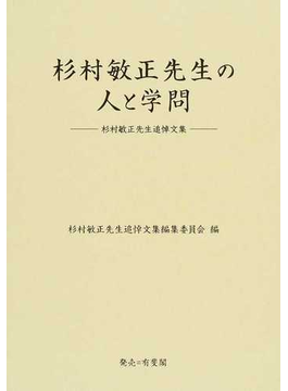 杉村敏正先生の人と学問 杉村敏正先生追悼文集