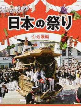 日本の祭り 4 近畿編