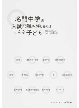 名門中学の入試問題を解けるのはこんな子ども 問題に込められたメッセージを読み解く