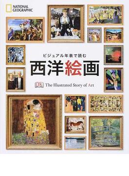ビジュアル年表で読む西洋絵画