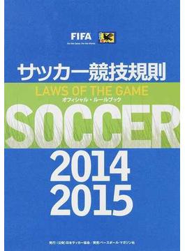 サッカー競技規則 オフィシャル・ルールブック 2014/2015