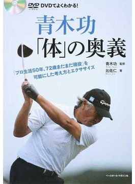 青木功「体」の奥義 「プロ生活50年、72歳まだまだ現役」を可能にした考え方とエクササイズ DVDでよくわかる!