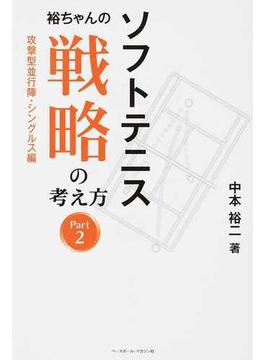 ソフトテニス裕ちゃんの戦略の考え方 Part2 攻撃型並行陣・シングルス編