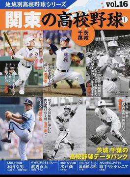 関東の高校野球 1 茨城、千葉(B.B.MOOK)