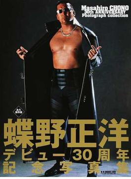 蝶野正洋デビュー30周年記念写真集 永久保存版(B.B.MOOK)