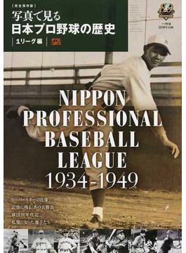 写真で見る日本プロ野球の歴史 プロ野球80周年企画 完全保存版 1リーグ編 1934−1949(B.B.MOOK)
