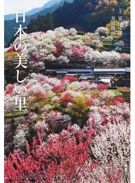 日本の美しい里