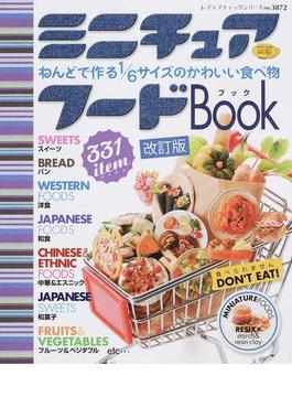 ミニチュアフードBook ねんどで作る1/6サイズのかわいい食べ物 改訂版(レディブティックシリーズ)