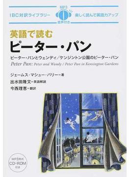 英語で読むピーター・パン ピーター・パンとウェンディ/ケンジントン公園のピーター・パン