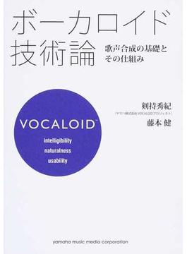 ボーカロイド技術論 歌声合成の基礎とその仕組み