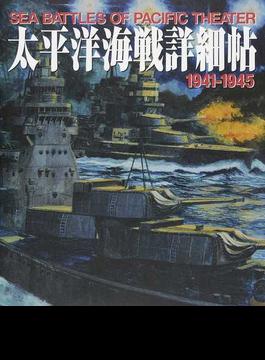 太平洋海戦詳細帖 1941−1945