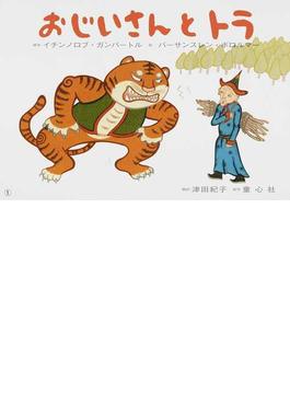 おじいさんとトラ