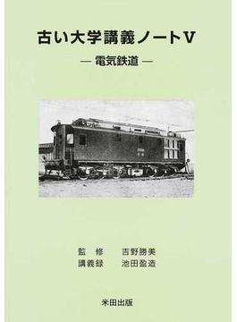 古い大学講義ノート 影印 5 電気鉄道