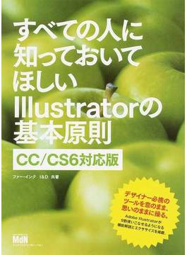 すべての人に知っておいてほしいIllustratorの基本原則 CC/CS6対応版 デザイナー必携のツールを意のままに。