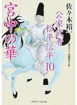 宮中の華 書き下ろし長編時代小説(二見時代小説文庫)