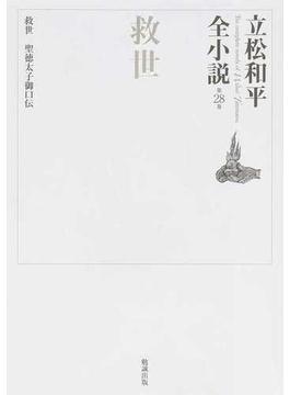 立松和平全小説 第28巻 救世