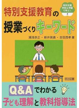 特別支援教育の授業づくりキーワード Q&Aでわかる子ども理解と教科指導法