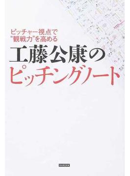 """工藤公康のピッチングノート ピッチャー視点で""""観戦力""""を高める"""