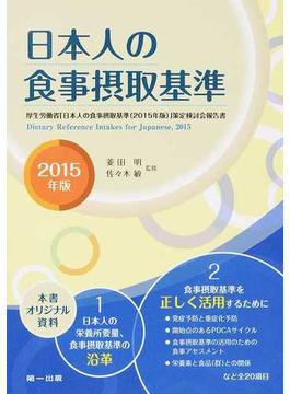 日本人の食事摂取基準 厚生労働省「日本人の食事摂取基準(2015年版)」策定検討会報告書 2015年版