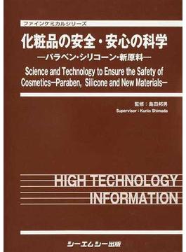 化粧品の安全・安心の科学 パラベン・シリコーン・新原料(ファインケミカルシリーズ)