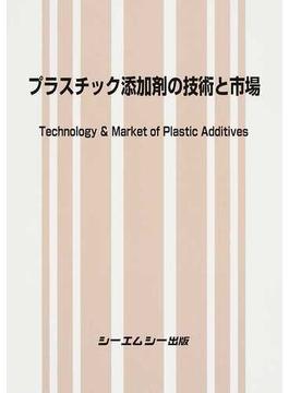 プラスチック添加剤の技術と市場