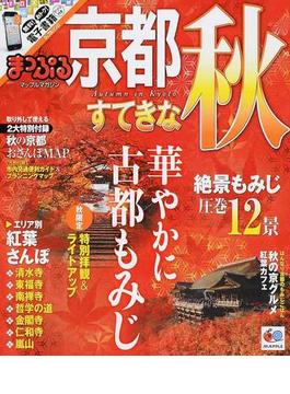 京都すてきな秋 2014(マップルマガジン)