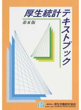 厚生統計テキストブック 第6版