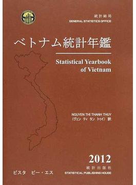 ベトナム統計年鑑 2012年版