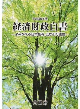 経済財政白書 縮刷版 平成26年版 よみがえる日本経済、広がる可能性