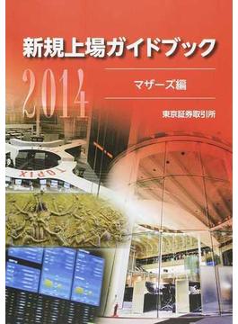 新規上場ガイドブック 2014マザーズ編