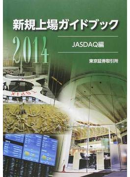 新規上場ガイドブック 2014JASDAQ編