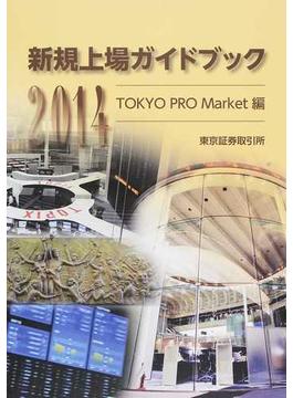 新規上場ガイドブック 2014TOKYO PRO Market編