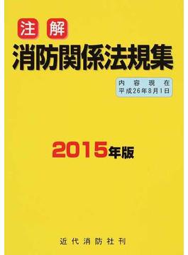 注解消防関係法規集 2015年版