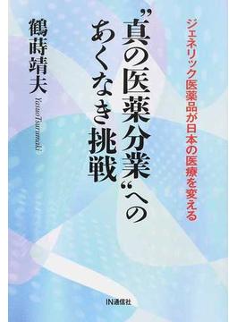 """""""真の医薬分業""""へのあくなき挑戦 ジェネリック医薬品が日本の医療を変える"""