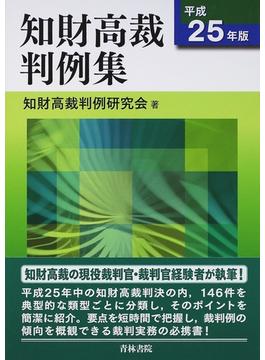 知財高裁判例集 平成25年版