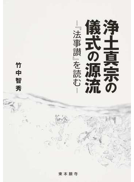 浄土真宗の儀式の源流 『法事讃』を読む