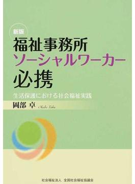 福祉事務所ソーシャルワーカー必携 生活保護における社会福祉実践 新版