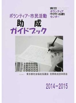 ボランティア・市民活動助成ガイドブック 2014−2015