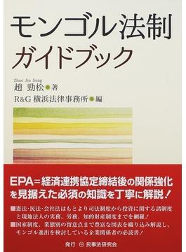 モンゴル法制ガイドブック