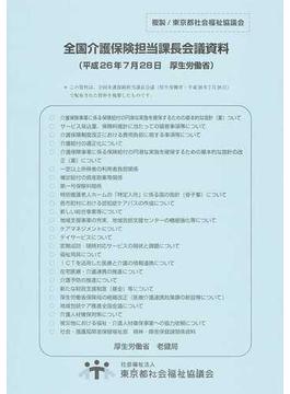 全国介護保険担当課長会議資料 26.7.28