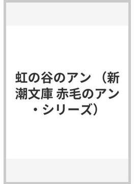 虹の谷のアン(新潮文庫)