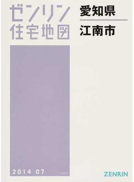ゼンリン住宅地図愛知県江南市
